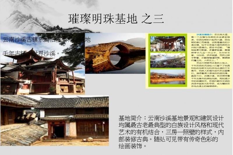 中老年旅游3